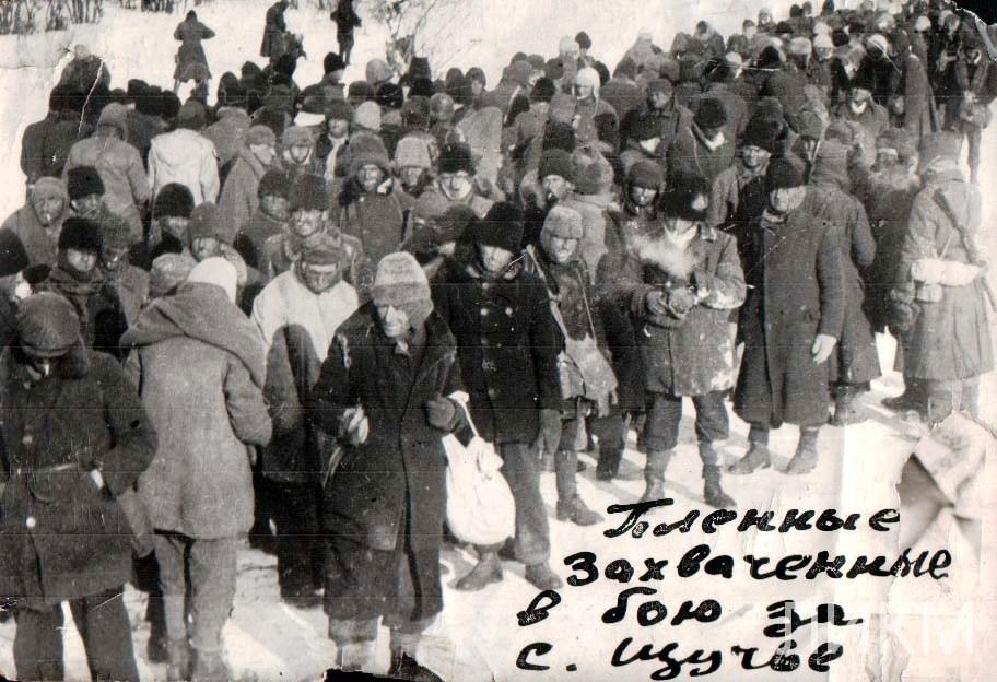 Пленные, захваченные в бою за с.Щучье