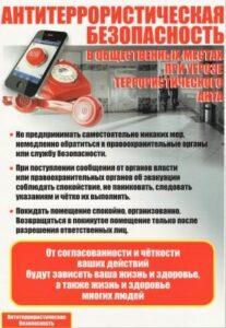 antiterror (4)