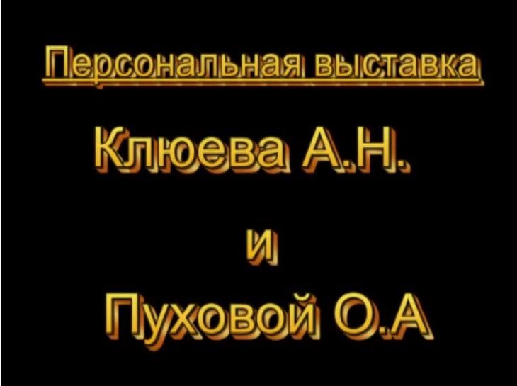 Выставка Клюева и Пуховой
