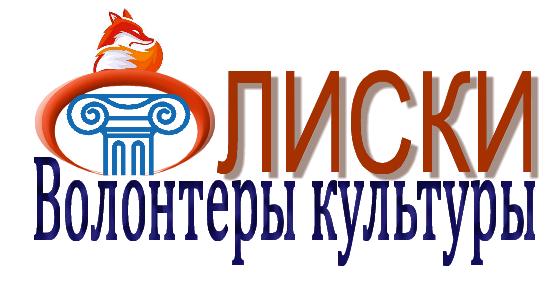 Логотип Волонтеры культуры Лиски