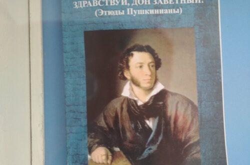 Известный портрет Пушкина