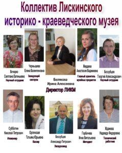 Коллектив ЛИКМ