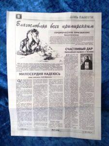 Пушкиниана. Газета