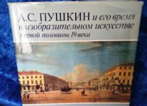 Пушкин в изобразительном искусстве