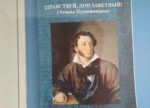 Этюды Пушкинианы