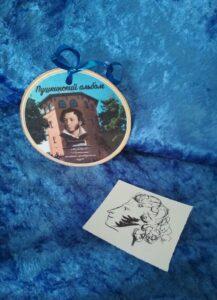 Пушкинский альбом