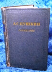 А.С. Пушкин. Сочинение