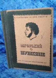 М.Горький о Пушкине