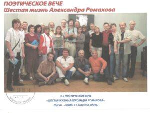 2009 - шестая жизнь