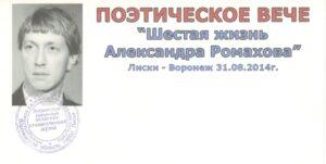 2014 год - поэтическое вече Ромахова