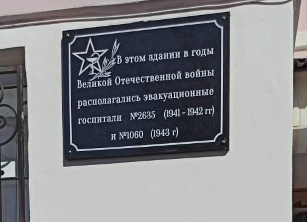 Мемориальная плита. Школа №17