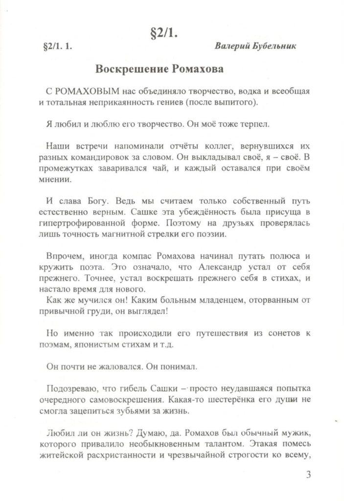 Бубельник о Ромахове