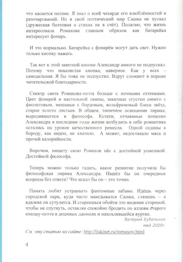 О Ромахове
